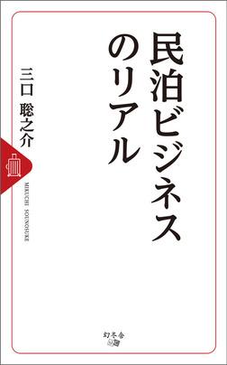 民泊ビジネスのリアル-電子書籍