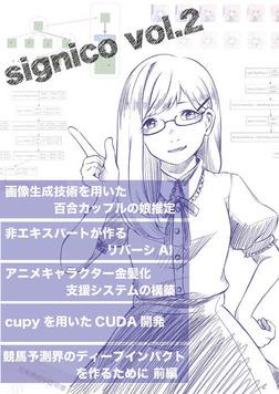 signico vol.2-電子書籍
