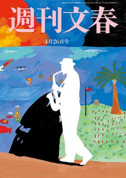 週刊文春 4月26日号-電子書籍