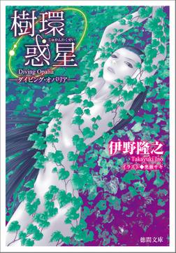 樹環惑星―ダイビング・オパリア―〈新装版〉-電子書籍