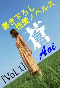 書き下ろし性愛ノベルス・蒼vol.1