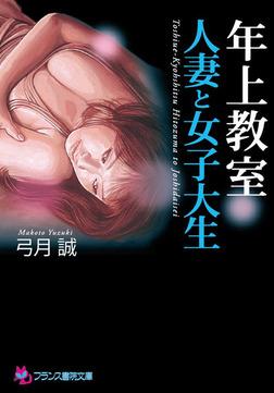 年上授業【人妻と女子大生】-電子書籍