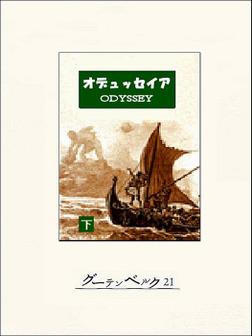 オデュッセイア(下)-電子書籍