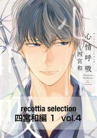 recottia selection 四宮和編1 vol.4