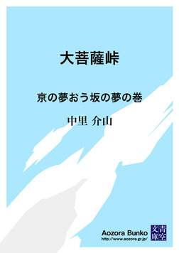 大菩薩峠 京の夢おう坂の夢の巻-電子書籍