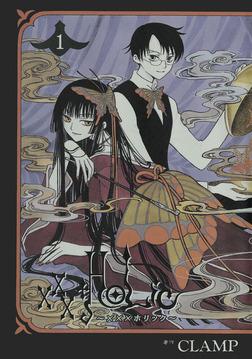 ×××HOLiC(1)-電子書籍