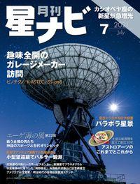 月刊星ナビ 2021年7月号