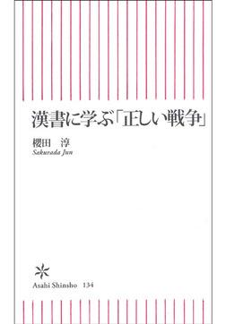 漢書に学ぶ「正しい戦争」-電子書籍