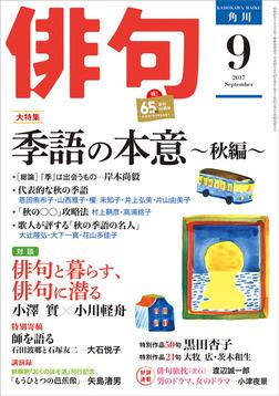 俳句 29年9月号-電子書籍