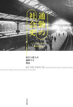通勤の社会史 毎日5億人が通勤する理由-電子書籍