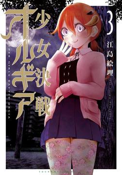 少女決戦オルギア(3)-電子書籍