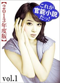 これが官能小説だっ!2013年度版vol.1