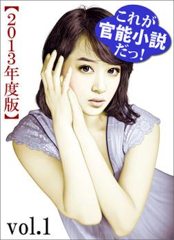 これが官能小説だっ!2013年度版vol.1-電子書籍