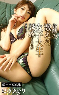お隣の激えろ女子大生に誘惑されるがままに… 妃乃ひかり 激ヤバ写真集-電子書籍
