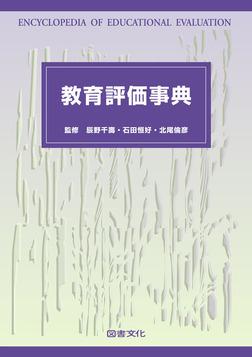教育評価事典-電子書籍