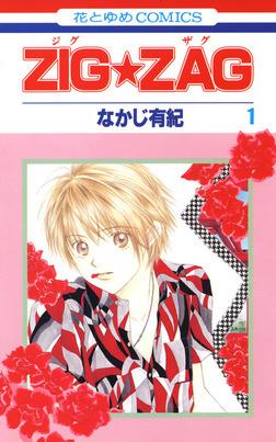 ZIG☆ZAG 1巻-電子書籍