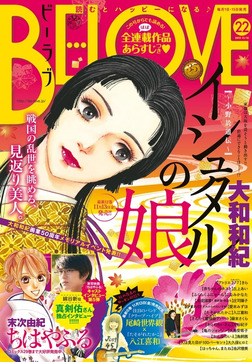 BE・LOVE 2015年22号11月15日号 [2015年10月31日発売]-電子書籍