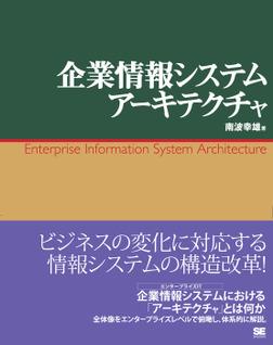 企業情報システムアーキテクチャ-電子書籍