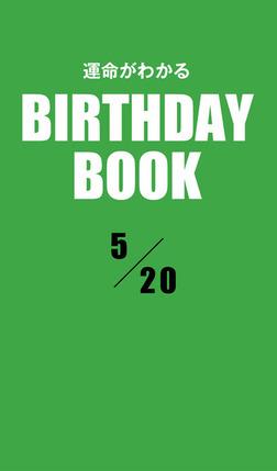 運命がわかるBIRTHDAY BOOK  5月20日-電子書籍
