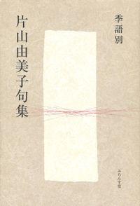 季語別片山由美子句集