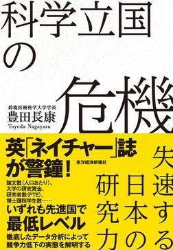 科学立国の危機―失速する日本の研究力-電子書籍