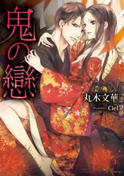 鬼の戀-電子書籍