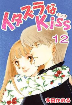 イタズラなKiss(フルカラー版) 12-電子書籍