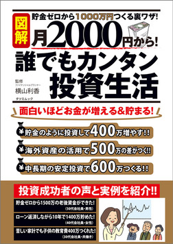 月2000円から! 誰でもカンタン投資生活-電子書籍
