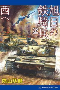 旭日の鉄騎兵(2) 西へ