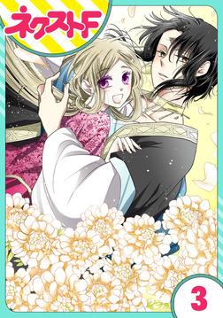 【単話売】蛇神さまと贄の花姫 3話-電子書籍