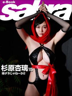 得ダネじゃねーか 2 杉原杏璃15 [sabra net e-Book]-電子書籍