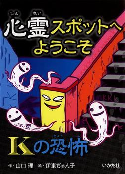 心霊スポットへようこそ Kの恐怖-電子書籍