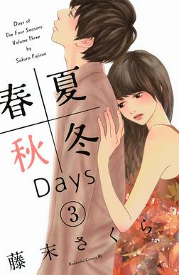 春夏秋冬Days(3)-電子書籍
