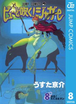 ピューと吹く!ジャガー モノクロ版 8-電子書籍