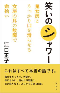 笑いのシャワー-電子書籍
