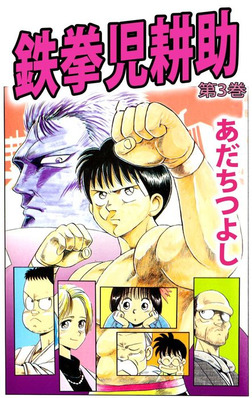 鉄拳児耕助(3)-電子書籍