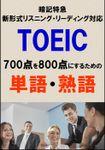TOEIC700点を800点にするための単語・熟語(リーディング・リスニング暗記特急)リストDL付