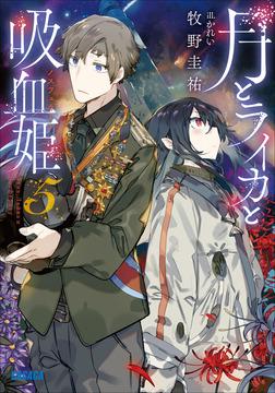 月とライカと吸血姫5-電子書籍