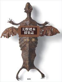 幻獣標本採集誌