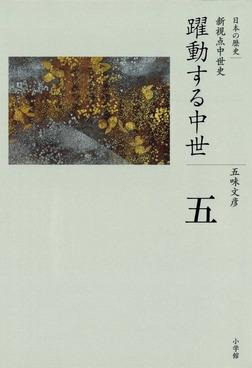 全集 日本の歴史 第5巻 躍動する中世-電子書籍