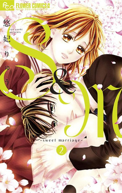 S&M~sweet marriage~(2)-電子書籍