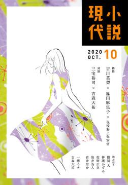 小説現代 2020年 10月号(ライト版)-電子書籍