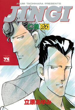 JINGI(仁義) 26-電子書籍
