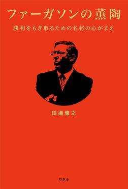 ファーガソンの薫陶 勝利をもぎ取るための名将の心がまえ-電子書籍