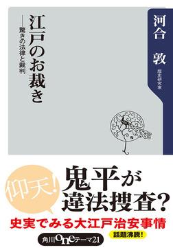 江戸のお裁き 驚きの法律と裁判-電子書籍
