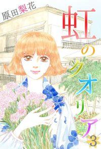 虹のクオリア 第3巻