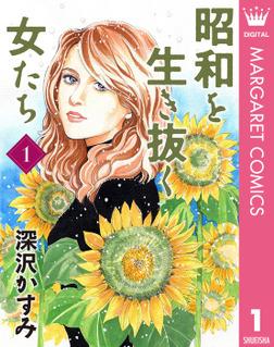 昭和を生き抜く女たち 1-電子書籍
