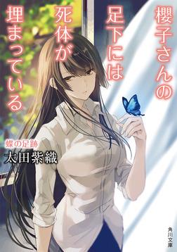 櫻子さんの足下には死体が埋まっている 蝶の足跡-電子書籍