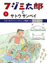 フジ三太郎とサトウサンペイ (3)~「オールナイトニッポン」が始まった昭和42年~