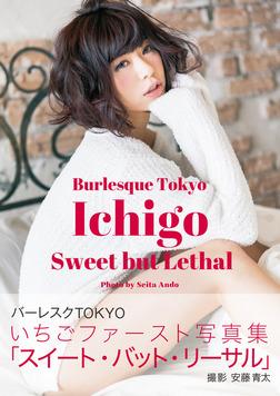 いちごファースト写真集 Ichigo Sweet but Lethal-電子書籍